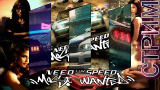 Финал! Побеждаем Булла и Рейзора! (Стрим Need for Speed: Most Wanted #9)