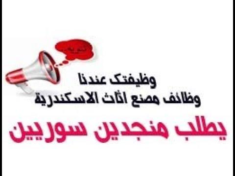 Photo of وظيفتك عندنا وظائف مصنع اثاث الاسكندرية يطلب منجدين سوريين – وظائف