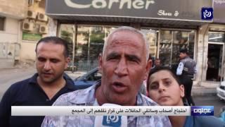 عجلون .. احتجاج أصحاب وسائقي الحافلات على قرار نقلهم إلى المجمع - (26-7-2017)
