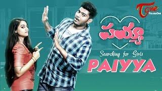 PAIYYA   Telugu Short Film 2017   Directed by Naveen Chandra Deep S   #LatestTeluguShortFilm