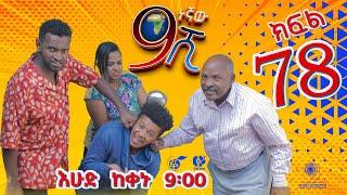 Download Ethiopia: ዘጠነኛው ሺህ ክፍል 78 - Zetenegnaw Shi sitcom drama Part 78