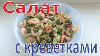 Лучший рецепт полезного салата с креветками и тунцом 👌