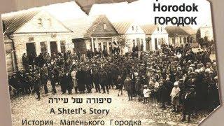 Городок - история еврейского местечка 1920-1945