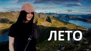 D&M - Лето (ремикс) [ft. ANIVAR (Ани Варданян)]
