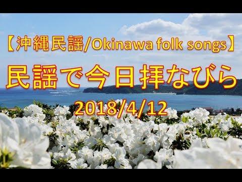 【沖縄民謡】民謡で今日拝なびら 2018年4月12日放送分 ~Okinawan music radio program