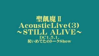 福岡吉本111劇場こけら落としイベント! 聖飢魔ⅡAcoustic Live BD1.5...