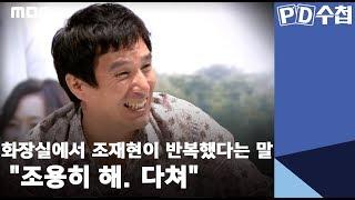 """화장실에서 조재현이 반복했다는 말 """"조용히 해. 다쳐""""  Director Kim Ki-duk, actor Jo Jae-hyun Sexual Violence 2"""