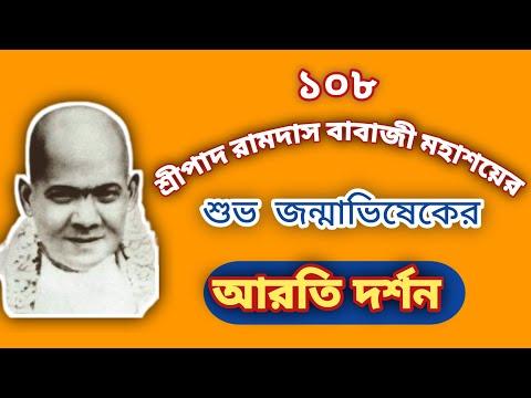 Babaji moharaj suvho jonmavhishek...Boranagar Sri Sri Pathbari ashrom
