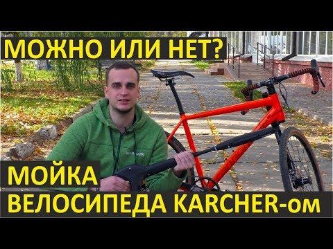 Мойка велосипеда Karcher-ом. Можно ли так делать?