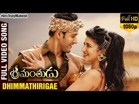 Thumbnail: Dhimmathirigae | Full Video Song | Srimanthudu Movie | Mahesh Babu | Shruti Haasan | DSP
