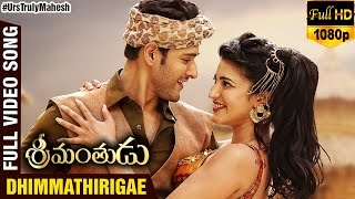 Dhimmathirigae | Full Video Song | Srimanthudu Movie | Mahesh Babu | Shruti Haasan | DSP(Dhimmathirigae Full Video Song from Srimanthudu Telugu movie featuring Mahesh Babu, Shruti Haasan and Jagapathi Babu. Music composed by Devi Sri ..., 2015-10-10T13:54:58.000Z)