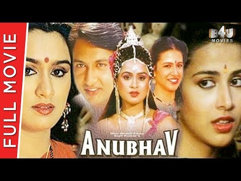 Anubhav (1986) Full Movie | Shekhar Suman, Padmini Kolhapure, Richa Sharma, Rakesh Roshan