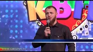 В Грозном прошел 17 й фестиваль команд КВН на Кубок Ахмата Хаджи Кадырова