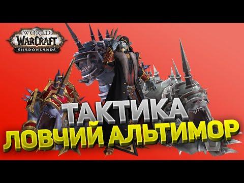 Ловчий Альтимор ⚔️ Замок Нафрия 🏰 Тактика нормал и героик 💀 World of Warcraft: Shadowlands