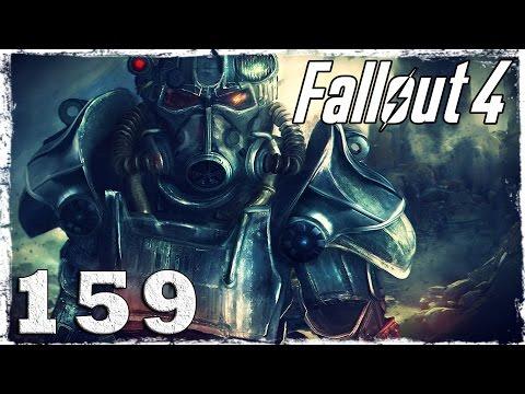 Смотреть прохождение игры Fallout 4. #159: Консьерж.