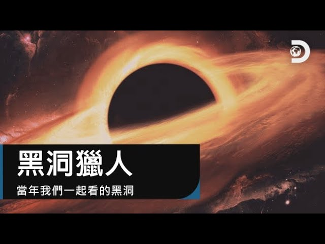 當年我們一起看的黑洞,是有多少人的努力呢?《黑洞獵人》4月10日,週五 晚間9點首播。