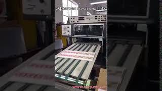 Офсетная печать на ПВХ, Киев(, 2018-02-22T13:42:36.000Z)
