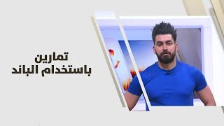 احمد عريقات - تمارين باستخدام الباند