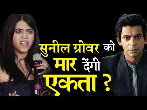 Ekta Kapoor's On Air Attack on Sunil Grover | सुनील ग्रोवर पर एकता का अटैक !
