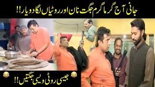 Jani Bana Tandoor Wala Aur Lagai Faisalabadi Jugat Rotian!! | Seet 41 | City 41