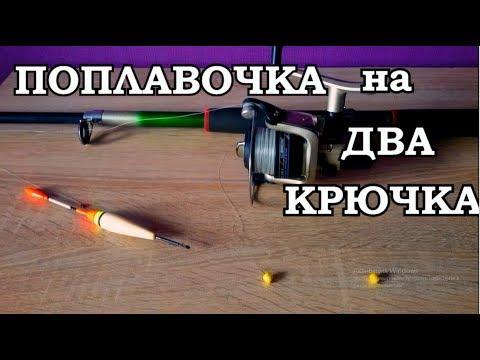 Удочка с двумя крючками как собрать видео