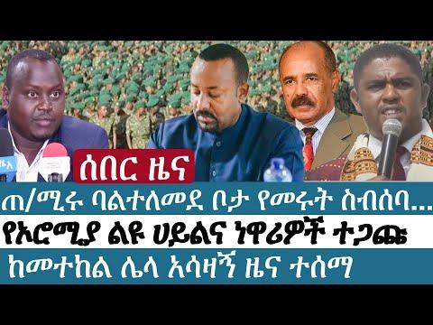 Ethiopia | የእለቱ ትኩስ ዜና | አዲስ ፋክትስ መረጃ | Addis Facts Ethiopian News | Abiy Ahmed | Shimels Abdisa