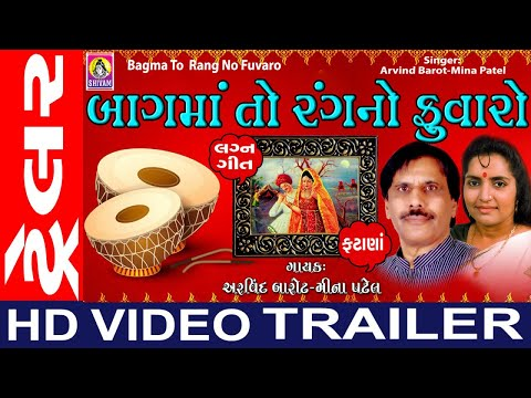 Lagna Geet  Trailer  Gujarati Lagna Geet  Arvind Barot Lagna Geet  Meena Patel Lagna Geet Fatana