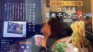 長尾中華そば かっぱ寿司 コラボ