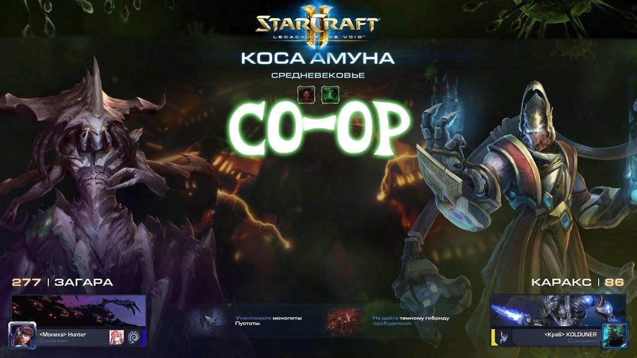[Ч.212]StarCraft 2 LotV - Средневековье (Эксперт) - Мутация недели
