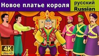 Новое платье короля   сказки на ночь   дюймовочка   4K UHD   русские сказки