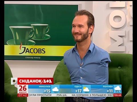 Людина-легенда Нік Вуйчич у гостях Сніданку з 1+1