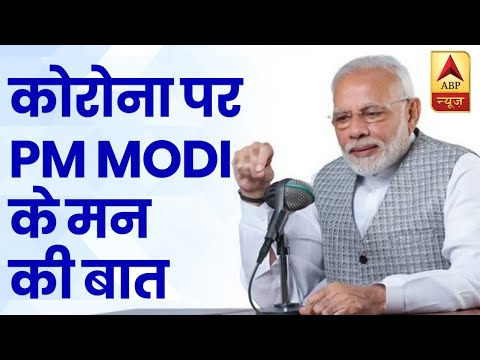 Narendra Modi In Mann Ki Baat: Lockdown Was The Only Option Left | ABP News