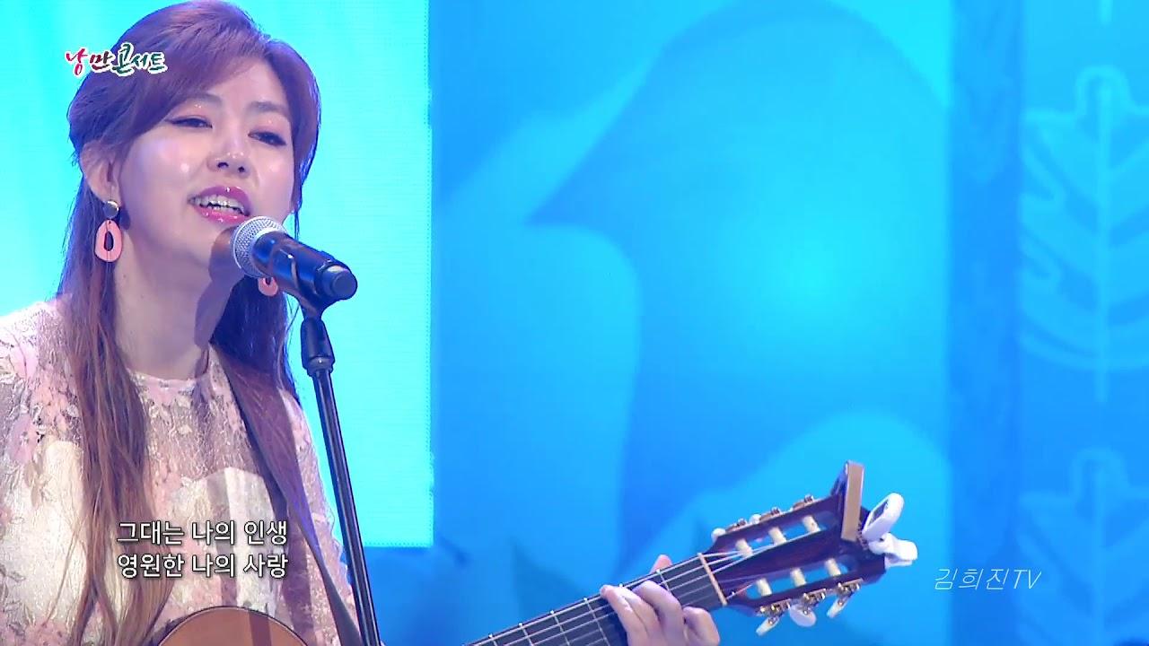가수 김희진-영원한 나의 사랑 (상주 낙강시제 낭만콘서트 2018)
