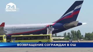 На  Родину  вернулись еще 239 кыргызстанцев-  Новости Кыргызстана