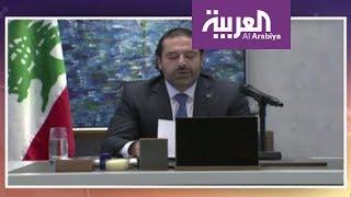 مرايا: استقالة الحريري .. لحظة الحقيقة