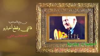 فاتني وقطع أخبارو - أحمد سليمان شوقي