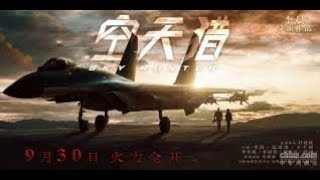 """中国首部现代空战题材电影《空天猎》""""长空激战""""高清预告片"""