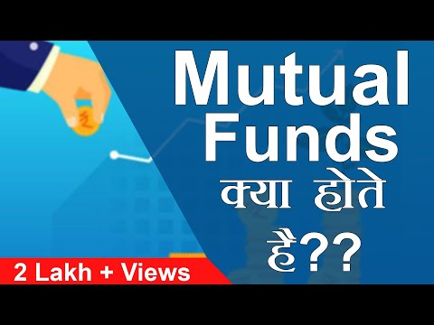 म्यूच्यूअल फण्ड क्या है? What is Mutual Fund | Mutual Funds Sahi Hai | Mutual Funds in Hindi