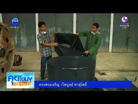 สีสันเศรษฐกิจ : ผ้าดิบเคลือบยางพารา กลายเป็นบ่อเลี้ยงปลา-กระถางต้นไม้ | สำนักข่าวไทย อสมท