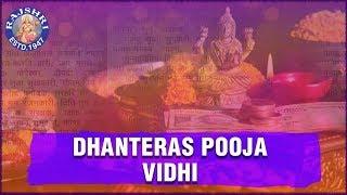 Dhanteras Pooja Vidhi | Diwali Special Video | Dhanteras Pooja Video | Pooja For Money & Wealth