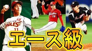【パワプロ2019】#12 エース級大量獲得!投手王国や!【ゆっくり実況・ペナント】