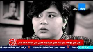 هي مش فوضى صدمة الإعلامية بسمة وهبه بعد معرفة ان نجل الفنانة هالة فاخر بيشرب حشيش!!!