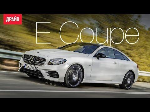 Mercedes-Benz E Coupe C238 первый тест-драйв