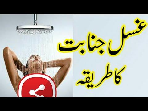 ghusl e zanabat karne ka tarika in islam in urdu
