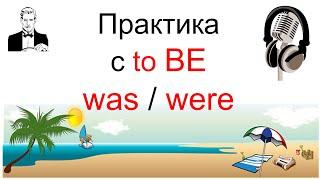 ПРАКТИКА перевода с русского на английский предложений с WAS / WERE