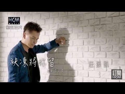 【首播】莊振凱-袂凍將妳留(官方完整版MV) HD