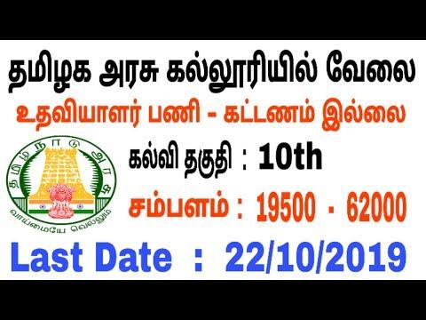 Tamilnadu College Recruitments GCE Bodi Recruitment 2019