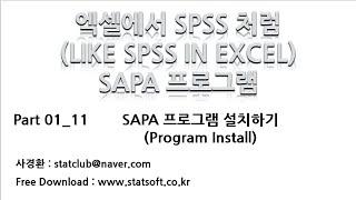 [엑셀에서 쉽게 통계분석] SAPA 프로그램 설치하기 …