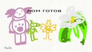 Анимация.Лунтик 1 сезон 1-5 серия в двух словах