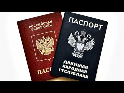 Вся правда про Паспорт РФ для ДНР и ЛНР